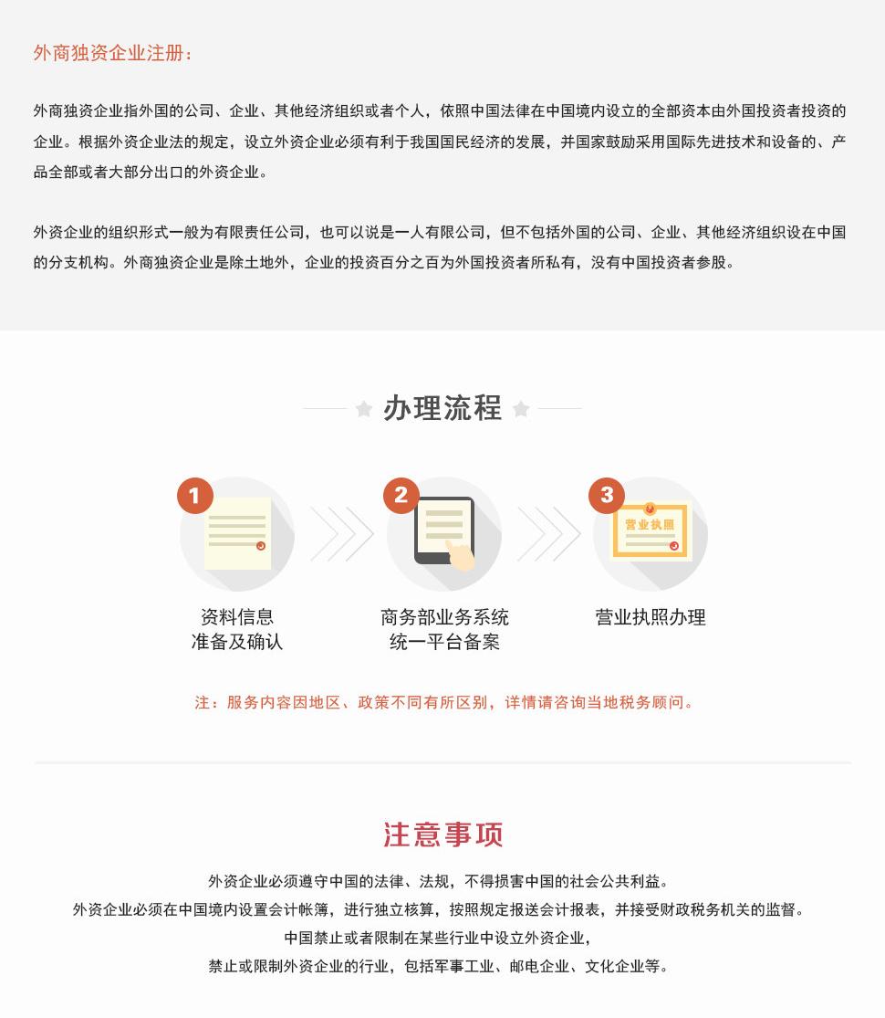 深圳注冊外資公司