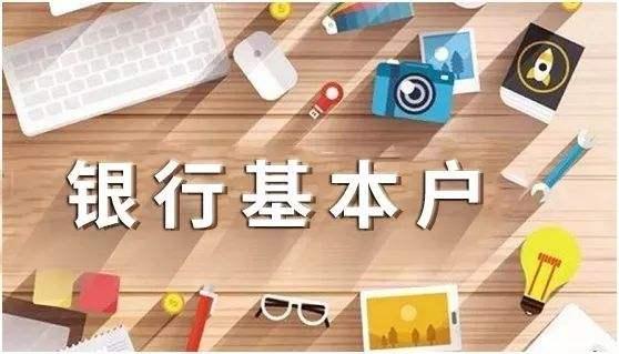 办理深圳公司注册不开银行基本户会有什么影响?
