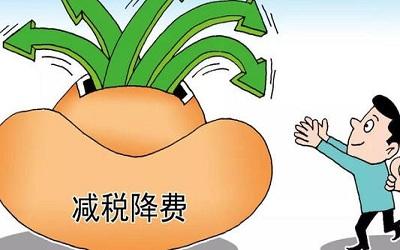 2019香港注册公司新减免税收优惠新政策